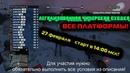 МЕГАТОПОВАЯ СХОДКА В GTA 5 ONLINE c МОДАМИ И ЧИТАМИ с РАЗДАЧЕЙ ДЕНЕГ И УРОВНЯ НА ВСЕХ ПЛАТФОРМАХ!