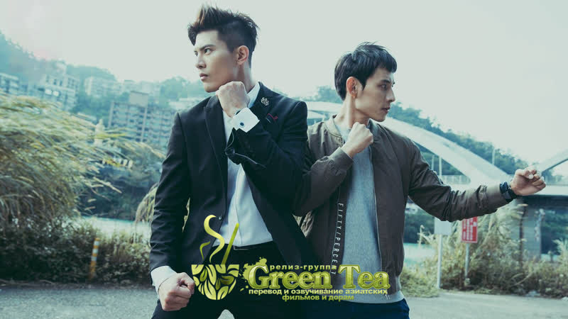 GREEN TEA Ловушка 10