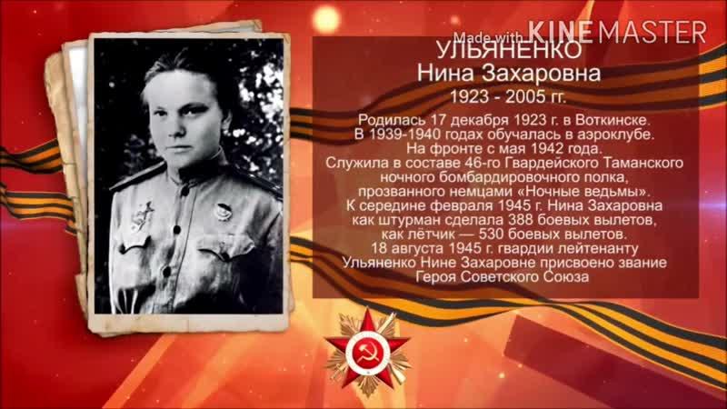 Земляки герои Великой Отечественной войны