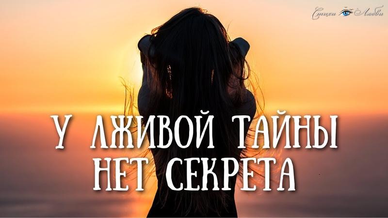 У лживой тайны нет секрета @Стихи о Любви Канал Стихи о Любви