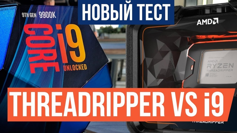 Intel Core i9 9900K vs AMD Threadripper 2920X кто кого