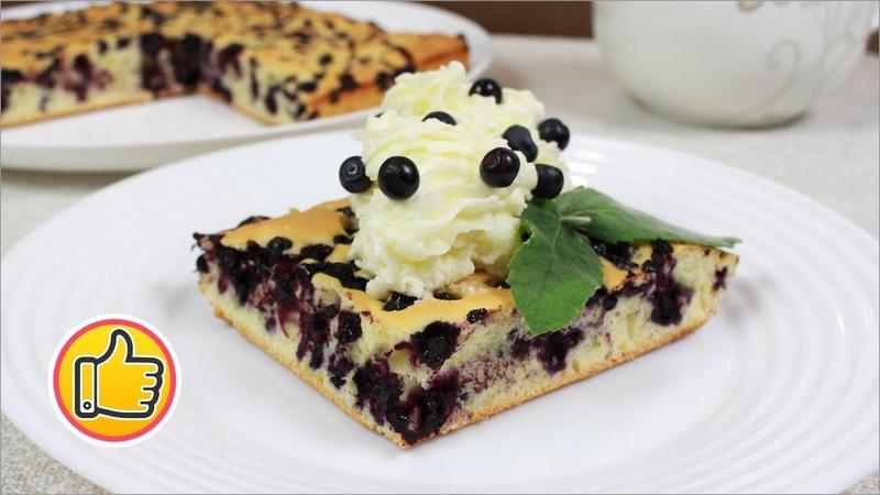 Шарлотка с Черникой Очень Просто и Вкусно Charlotte with Blueberry Pie