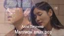 Корейские певцы поют (Алла Пугачева - Миллион алых роз) One million roses with Jung Min Jo