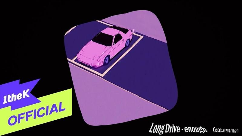MV Long Drive 롱드라이브 enough Feat Jung Jin Woo 정진우 Kim Seung Min 김승민