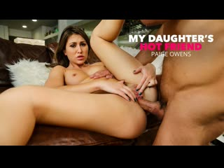 [MyDaughtersHotFriend] Paige Owens Fucks her Friend's Dad in The Living Room (18.03.2020)