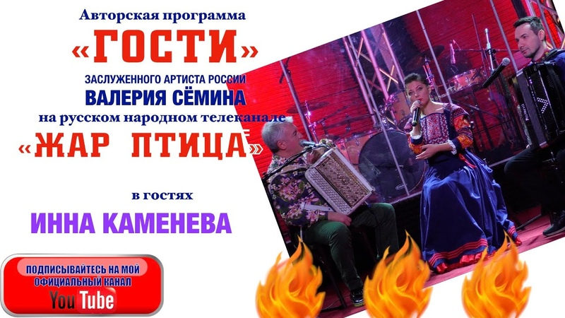 В программе ГОСТИ Валерия Сёмина на ТВ Жар Птица певица Инна КАМЕНЕВА