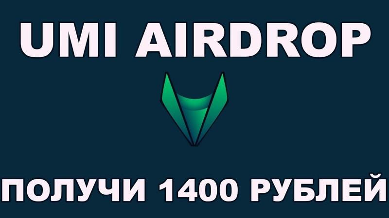 Инструкция Как Получить 1400 Рублей за 20 Минут Проходим Бота Airdrop UMI