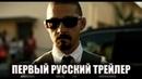 Выбивая долги /The Tax Collector - русский трейлер фильма 2020/Субтитры YouTube/Шайа ЛаБаф