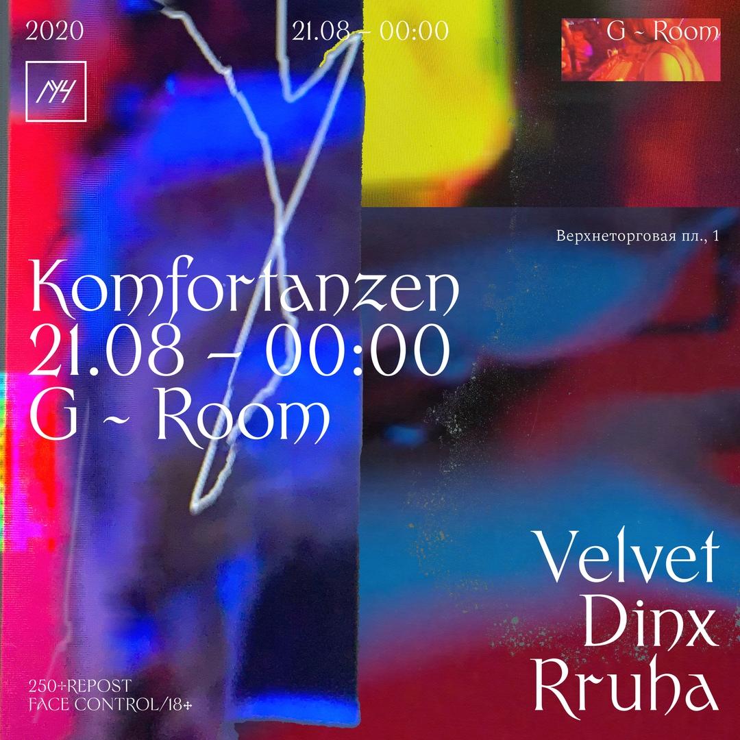 Афиша Уфа Komfortanzen / 21 августа / G-Room