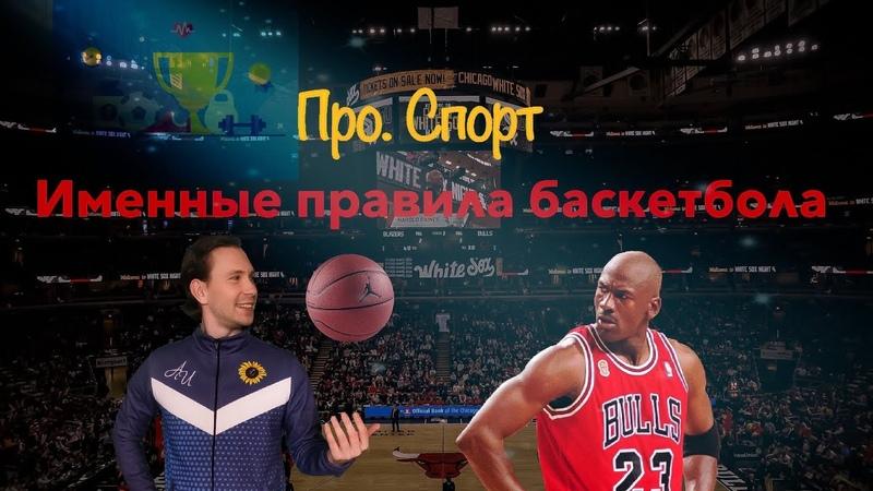 Про.Спорт 3. Именные правила баскетбола. Правило Джордана.