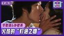 [中文字幕] EP9李敏镐和朴敏英热烈的接吻!但是好景不长,李敏镐又残忍的
