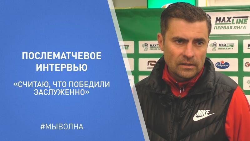 Послематчевое интервью Андрея Горовцова, главного