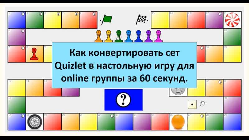 Как конвертировать сет Quizlet в настольную игру для online группы за 60 секунд