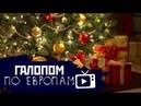 Подарок Чубайса, Кредит на новый год, Самый богатый блогер Галопом по Европам 132