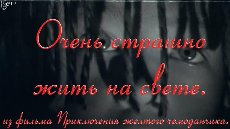 Песня Очень страшно жить на свете из фильма Приключения желтого чемоданчика Андрей Громов