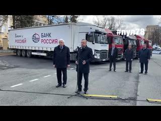 Александр Беглов: Сегодня город принимает бесценный дар от банка России