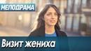 Фильм про поиск мужа для деревенской девушки - Визит жениха / Русские мелодрамы новинки 2019