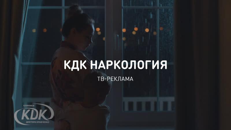КДК наркология тв реклама