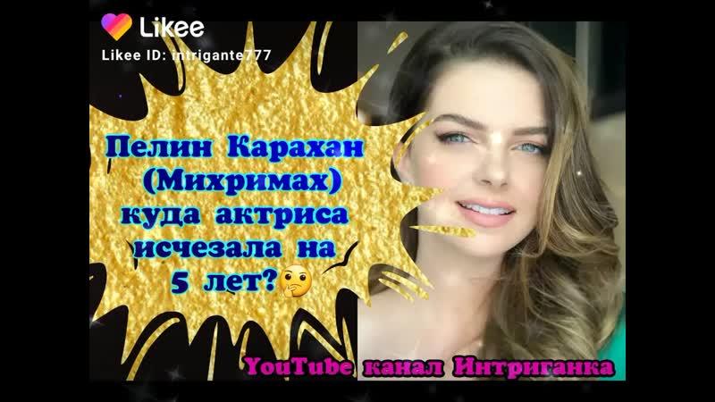 На Ютуб канале Интриганка новые видео,подписывайтесь🤗 www.youtube.comchannelUCo-QVuwNRtKodbTCotdAFjg