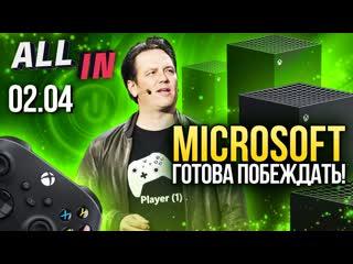 Microsoft уверена в Xbox Series X, Sony жертвует миллионы, кризис в Gearbox. Новости ALL IN за
