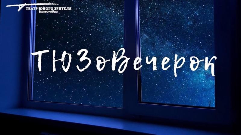 ТюзоВечерок с Борисом Зыряновым. Р.Госсини «Малыш Николя.Зубной врач»