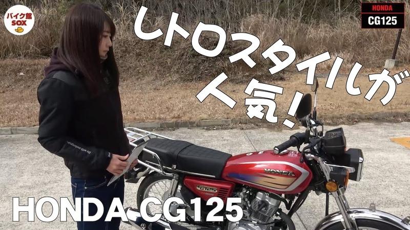 CG125 2018 編 12 9万円 バイク館 SOXインポートモデル ときひろみちゃん試乗 1