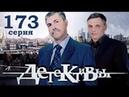Сериал ДЕТЕКТИВЫ 173 серия Голос крови