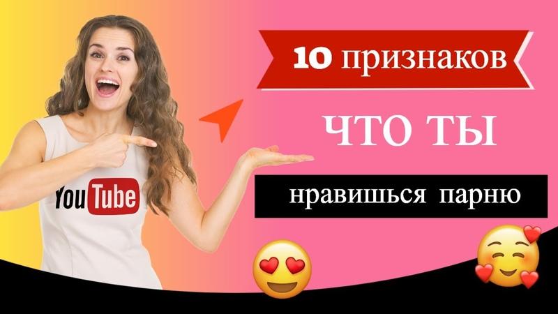 10 признаков что ты нравишься парню Язык тела