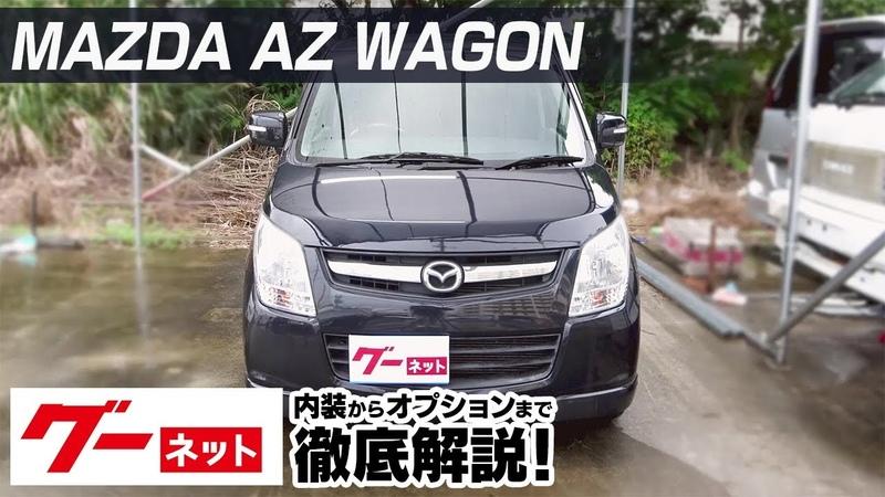 マツダ AZワゴン MJ23系 XSスペシャル グーネット動画カタログ 内装からオプションまで徹底解説