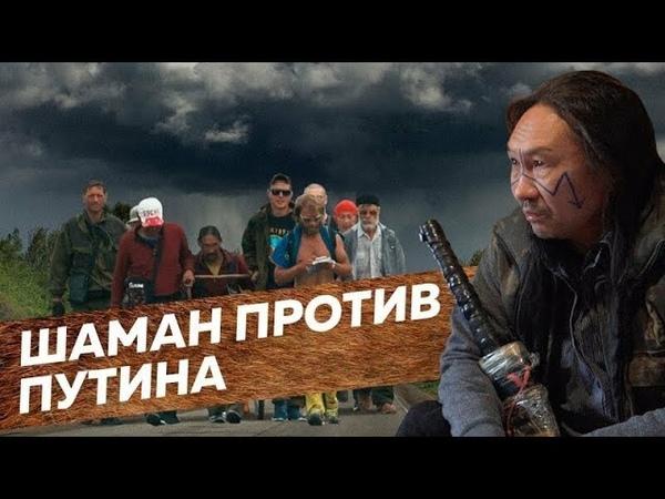 АРЕСТ ШАМАНА СЛЕДЫ ОТ ПУЛИ РАНЕН В ГОЛОВУ