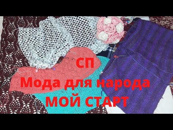 СП Мода для народа МОЙ СТАРТ мода для народа