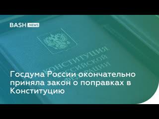 Госдума России окончательно приняла закон о поправках в Конституцию