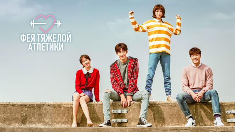 Weightlifting Fairy Kim Bok Joo 9 12 серии rus sub