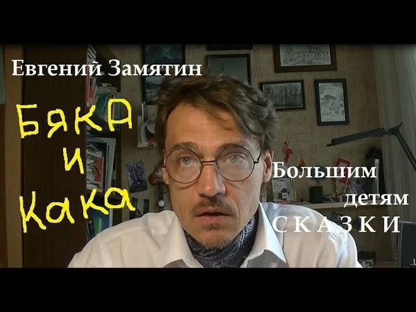 Бяка и Кака Евгений Замятин