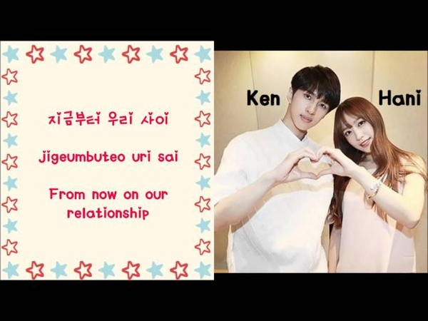 Gap One by One Ken VIXX Feat Hani EXID Color Coded English subs Romanization Hangul