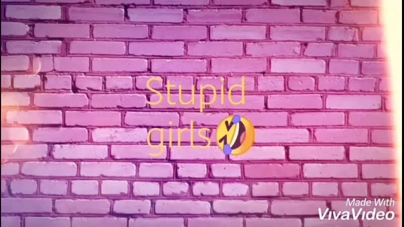 Глупая девочка 😀