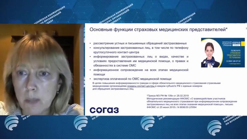 IX Всероссийская конференция для организаций, представляющих интересы пациентов с муковисцидозом