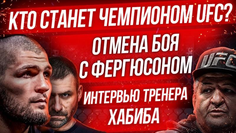 Кто станет чемпионом UFC Отмена боя Хабиб Фергюсон Сколько денег у Хабиба СПОРТ и КОРОНАВИРУС