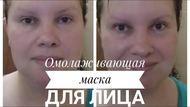 ОМОЛАЖИВАЮЩАЯ МАСКА ЗА 20 РУБ для дряблой кожи РЕЗУЛЬТАТ СРАЗУ
