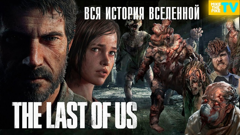The Last of Us 2 Все что нужно вспомнить перед релизом Одни из нас вспомнить все