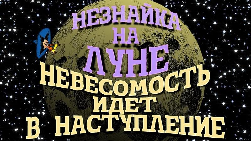 Незнайка на Луне. Невесомость идет в наступление