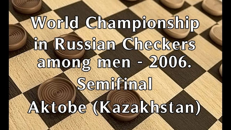 Grechukha Michael (KAZ) - Kardashov Albert (UZB). World_Russian Checkers_Men-2006. Semifinal.