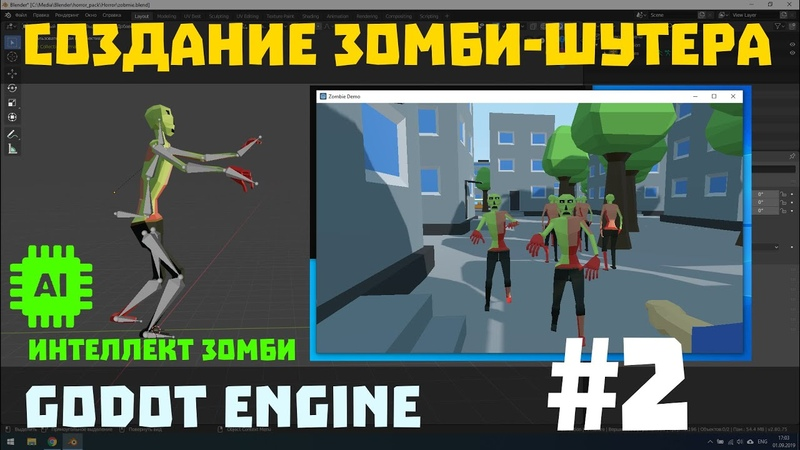 Godot Engine AI Искусственный интеллект в Godot 3D