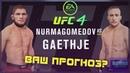 UFC 4 Khabib Nurmagomedov vs Justin Gaethje FULL FIGHT CPU VS CPU ОБЗОР БОЯ UFC4