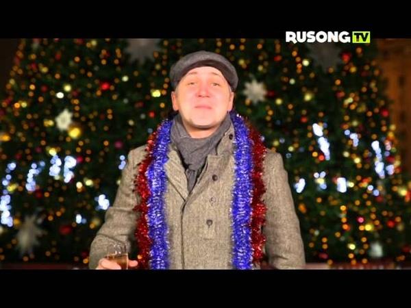 Илья Зудин Поздравляет Зрителей RUSONG TV с Новым Годом!