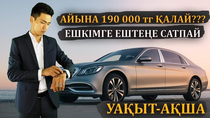 УАҚЫТ АҚША BUYTEX АЙЫНА 190 000 тг ҚАЛАЙ
