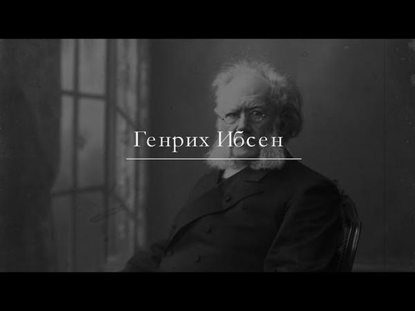 Генрик Ибсен краткая биография
