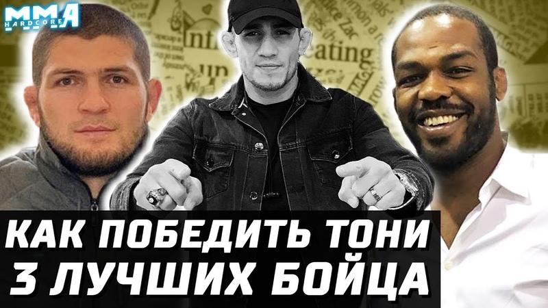 Названы 3 лучших бойца за 10 лет Советы Тони как победить Хабиба Вудли в марте Аллигатор UFC 249