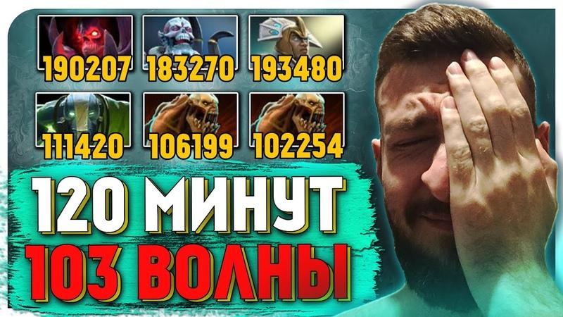 2 ЧАСА ПОТА 103 ВОЛНЫ В CUSTOM HERO CHAOS NEXUS