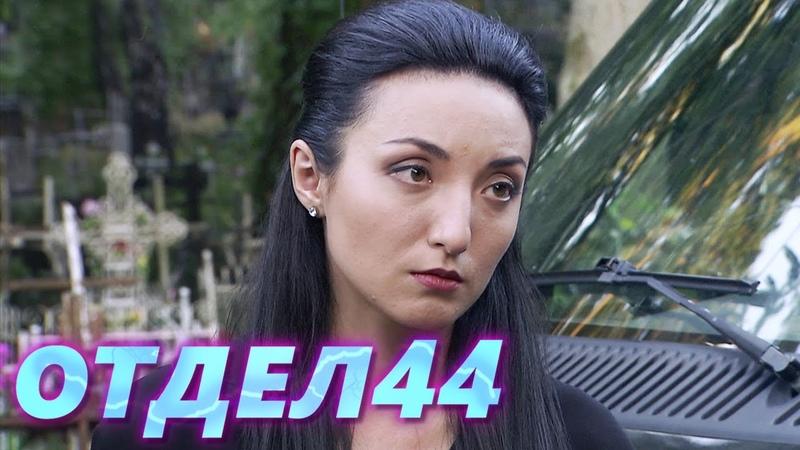 ОТДЕЛ 44 15 серия Думать головой